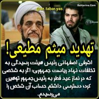 تهدید میثم مطیعی توسط اشرفی اصفهانی مقام دولتی + عکس