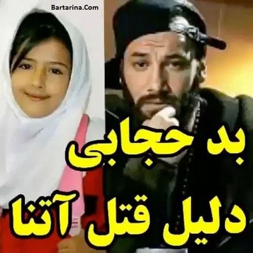 کمپین تتلو را ریپورت کنیم + امیر تتلو بدحجابی دلیل قتل آتنا