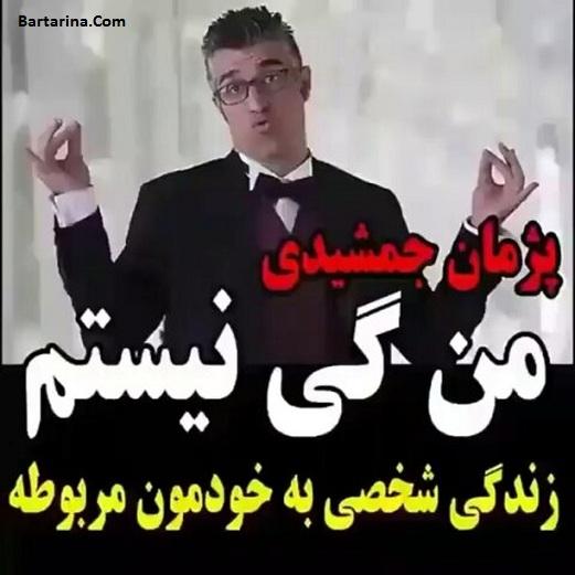فیلم تئاتر همجنسگرا پپرونی برای دیکتاتور پژمان جمشیدی گی