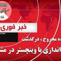 فیلم تیراندازی با وینچستر در مشهد منطقه قاسم آباد ۷ مرداد ۹۶