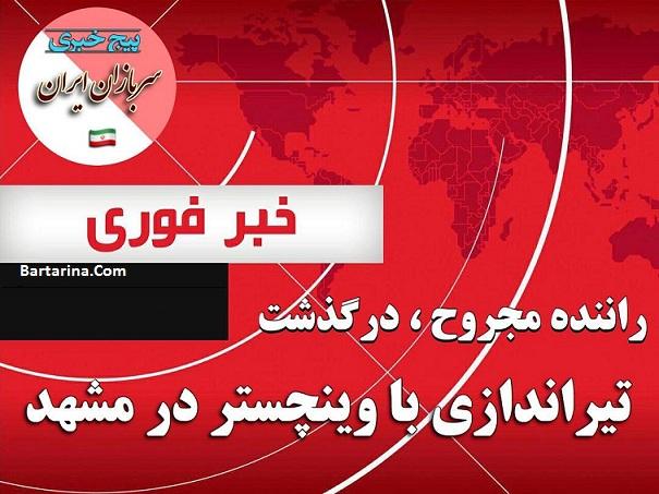 فیلم تیراندازی با وینچستر در مشهد منطقه قاسم آباد 7 مرداد 96