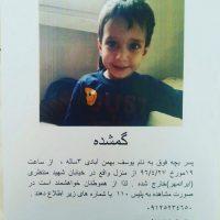 فیلم گم شدن یوسف بهمن آبادی پسر ۳ ساله در خیابان تهران + عکس
