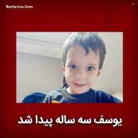 فیلم پیدا شدن یوسف بهمن آبادی ۳ ساله در تهران ۱ مرداد ۹۶