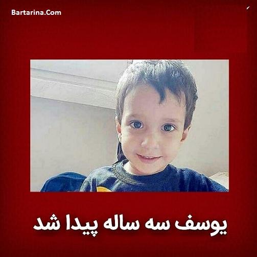 فیلم پیدا شدن یوسف بهمن آبادی 3 ساله در تهران 1 مرداد 96