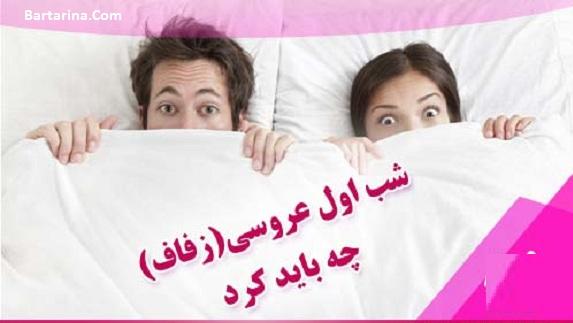 آموزش شب زفاف و شب عروسی و زدن پرده بکارت + فیلم رایگان