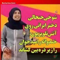 فیلم شوخی زینب موسوی با رای حلال ابراهیم رئیسی در خنداونه