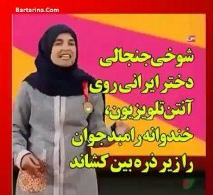 فیلم شوخی زینب موسوی با رای حلال ابرهیم رئیسی در خنداونه
