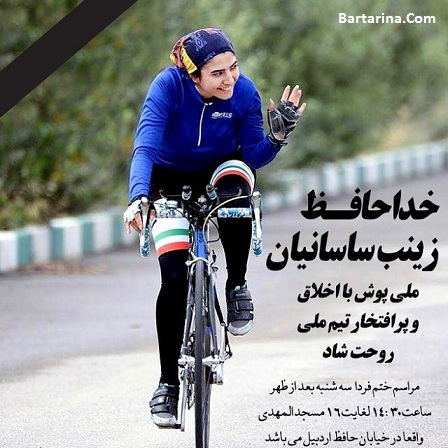 درگذشت زینب ساسانیان دوچرخه سوار ملی پوش 2 مرداد 96 دلیل فوت