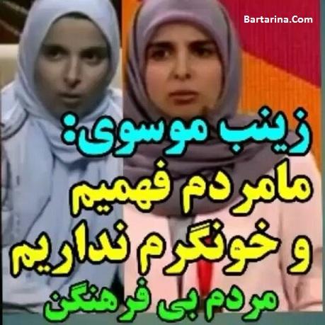 فیلم مصاحبه توهین زینب موسوی به مردم ایران با کلمه بی فرهنگ