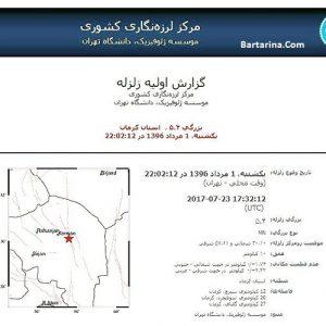 فیلم زلزله 5.4 ریشتری استان کرمان 1 مرداد 96 + جزئیات و عکس