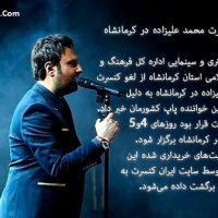 بستری شدن محمد علیزاده به علت بیماری عفونی ۱ شهریور ۹۶