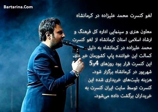 بستری شدن محمد علیزاده به علت بیماری عفونی 1 شهریور 96