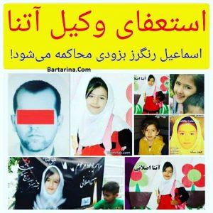 دلیل استعفای حسینیان وکیل پرونده آتنا اصلانی + عکس