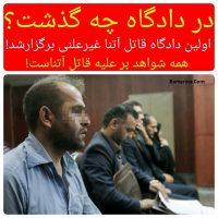 جزئیات دادگاه اسماعیل رنگرز قاتل آتنا اصلانی ۴ شهریور ۹۶