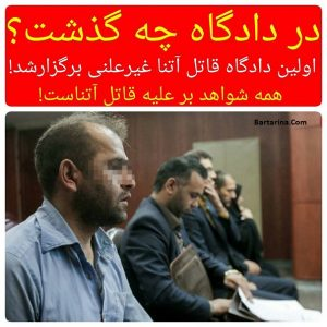 جزئیات دادگاه اسماعیل رنگرز قاتل آتنا اصلانی 4 شهریور 96