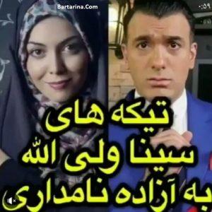 فیلم تیکه های سنگین سینا ولی الله به کشف حجاب آزاده نامداری