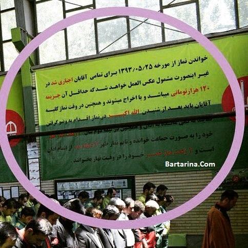 جریمه نقدی کارگران چسب هل بخاطر نماز توسط خلیل نظری + عکس