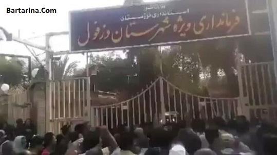 فیلم تجمع مردم دزفول جلوی فرمانداری انتقال آب 22 مرداد 96