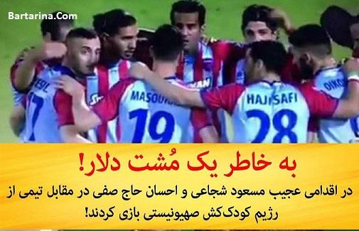 فیلم بازی فوتبال شجاعی و حاج صفی مقابل تیم مکابی اسرائیل