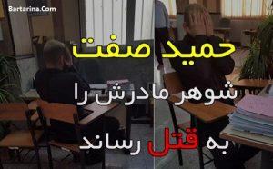 فیلم دستگیری حمید صفت به جرم قتل شوهر مادر قتل پدر خوانده