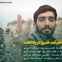 تبادل و بازگشت پیکر شهید محسن حججی و تحویل به حزب الله لبنان