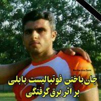 درگذشت حمید حسینی بازیکن خونه به خونه ۳ شهریور ۹۶ + دلیل فوت