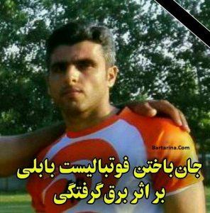درگذشت حمید حسینی بازیکن خونه به خونه 3 شهریور 96 + دلیل فوت