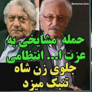 فیلم توهین جمشید مشایخی به عزت الله انتظامی در جشن سینما