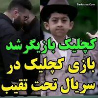 فیلم بازی امیر عباس کچلیک در سریال تحت تعقیب + عکس