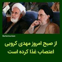 ماجرای اعتصاب غذای مهدی کروبی از صبح امروز ۲۵ مرداد ۹۶