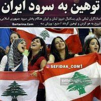 فیلم توهین تماشاگران لبنانی به سرود ملی ایران بازی بسکتبال