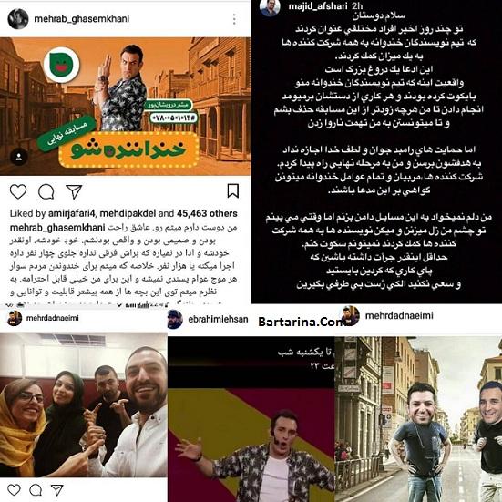 افشاگری مجید افشاری از پشت پرده خندوانه و بایکوت نویسنده ها