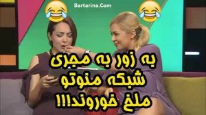 فیلم ملخ خوردن ندا و سحر در برنامه زنده شبکه من و تو