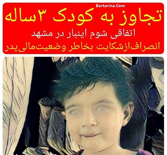 تجاوز جنسی به مبینا 3 ساله در پارک مشهد + کودک آزاری و فیلم