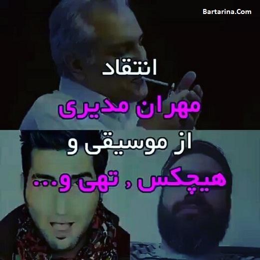 فیلم توهین مهران مدیری به رپ و هیچکس و حسین تهی در دورهمی