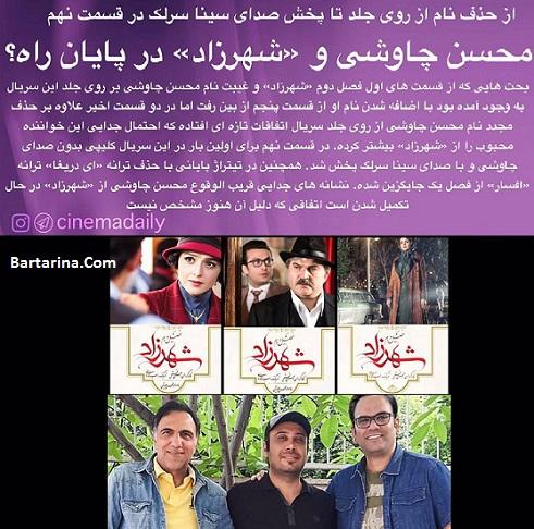 دلیل حذف محسن چاوشی از سریال شهرزاد + جدا شدن محسن چاوشی