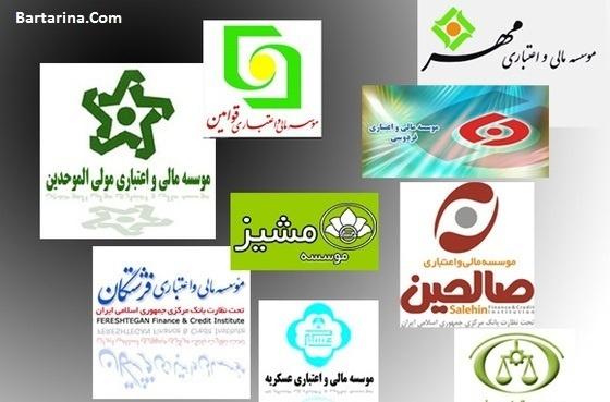 منحل شدن موسسه مالی آرمان وحدت افضل توس البرز ایرانیان
