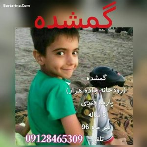 گم شدن پارسا قندی پسر 8 ساله 11 تیر 96 در جاده هراز + عکس