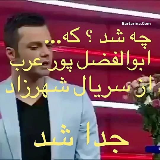 فیلم توضیح دلیل جدایی ابوالفضل پورعرب از سریال شهرزاد