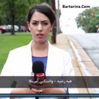 عکس بی حجاب هبه رشید خبرنگار تسنیم در واشنگتن آمریکا