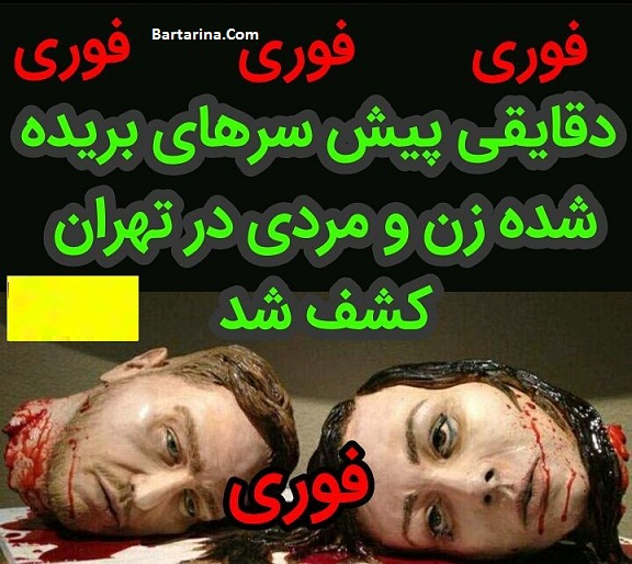 پیدا شدن دو سر بریده زن و مرد در اتوبان شیخ بهایی تهران