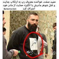 دلیل دستگیری حمید صفت خواننده رپ ۲۸ مرداد ۹۶ + عکس بازداشت