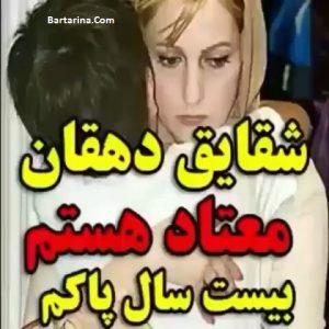 فیلم معتاد بودن شقایق دهقان + واکنش مهراب قاسمخانی