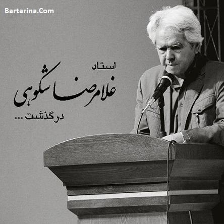 درگذشت غلامرضا شکوهی استاد شعر 10 مرداد 96 + دلیل فوت