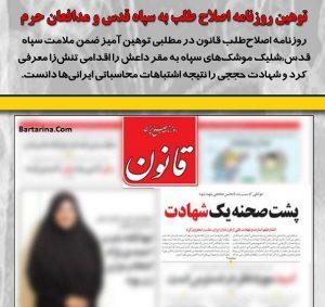 توهین روزنامه قانون به مدافعان حرم و سپاه قدس + عکس