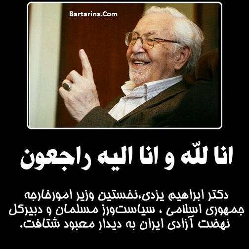 دلیل درگذشت ابراهیم یزدی وزیر امور خارجه + فوت ابراهیم یزدی