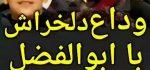 فیلم تشییع جنازه ابوالفضل سلطانی ۱۱ ساله در بهشت زهرا