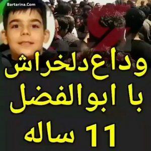 فیلم تشییع جنازه ابوالفضل جهانشیری 11 ساله در بهشت زهرا