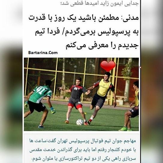 درگذشت امیر محمد مدنی بازیکن پرسپولیس 5 مهر 96 + دلیل فوت