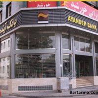 تعطیلی و ورشکستگی بانک آینده از شایعه تا واقعیت ۲۱ شهریور ۹۶